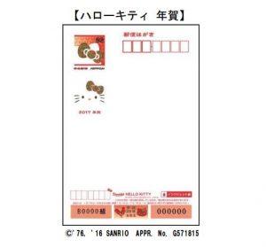 出典:http://www.post.japanpost.jp/notification/pressrelease/2016/00_honsha/0831_02_01.pdf