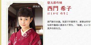 beppin-o-kiko-facebook