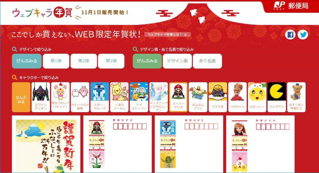 出典:https://webchara.jp/teaser/?utm_source=y_n&utm_medium=01&utm_campaign=wcn